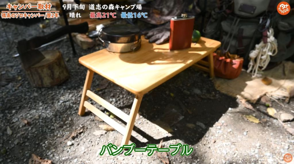 テーブル:【BUNDOK】バンブーテーブル