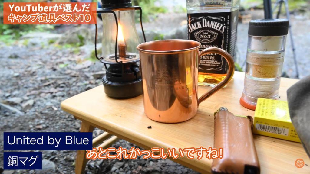 マグカップ:【United by Blue】銅マグ