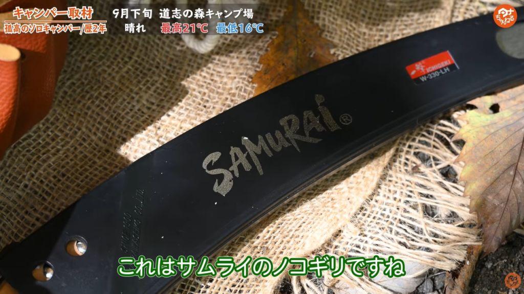 ノコギリ:【サムライ】一撃 330mm