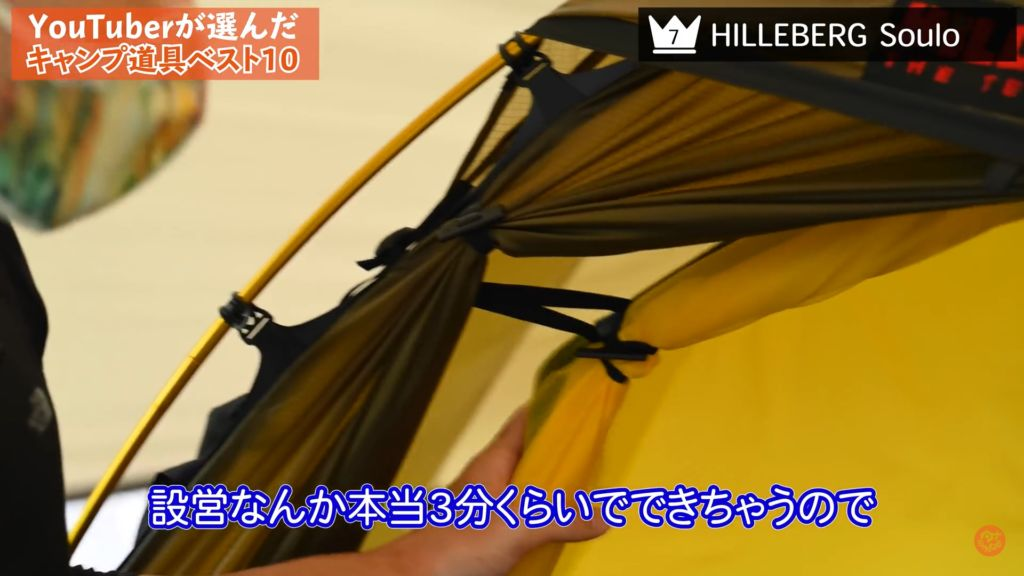 第7位 テント :【HILLBERG】Soulo