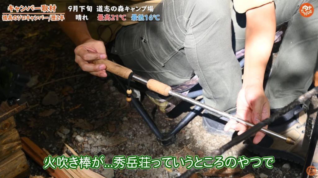 火吹き棒:【秀岳荘】マイクロファイヤーブラスター銘木