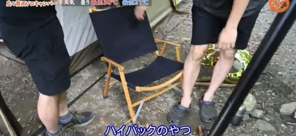 チェア:【Kermit Chair】Hi-Back (カーミットチェアハイバック)