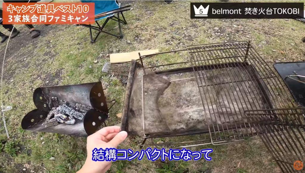 焚き火台 belmont TOKOBI