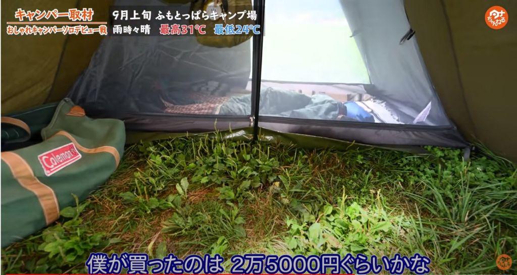テント BUNDOK ソロティピー BDK-75TC