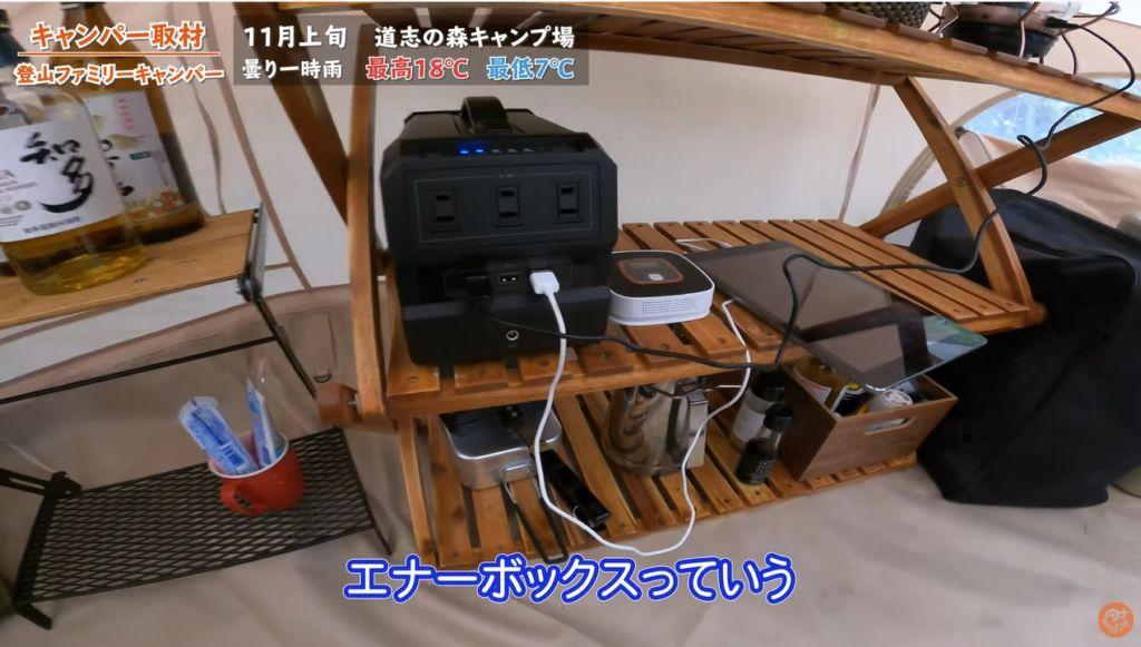 ポータブル電源:【LACITA】エナーボックス
