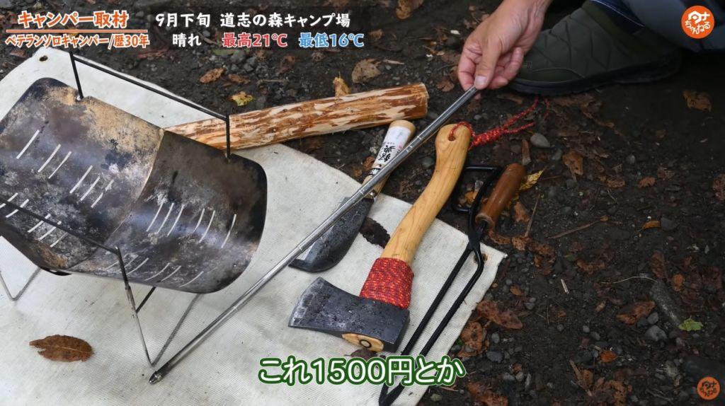 火吹き棒 1500円
