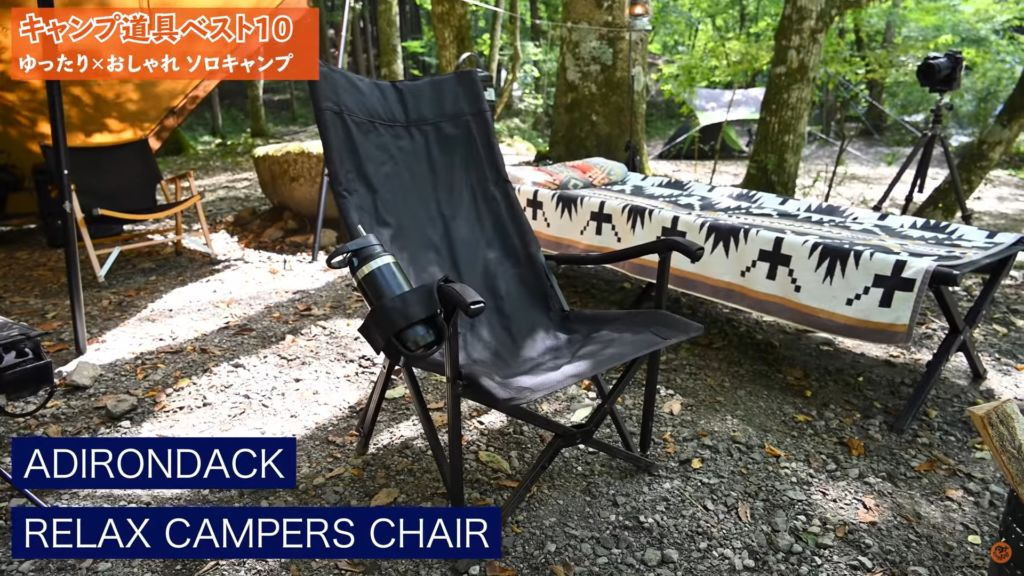 ADIRONDACK RELAX CAMPERS CHAIR