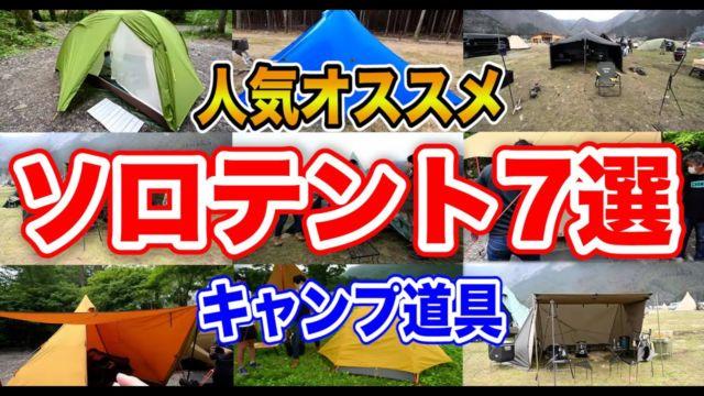 アイキャッチ 【キャンプ道具比較】ソロテント総集編!おすすめの7種ご紹介!
