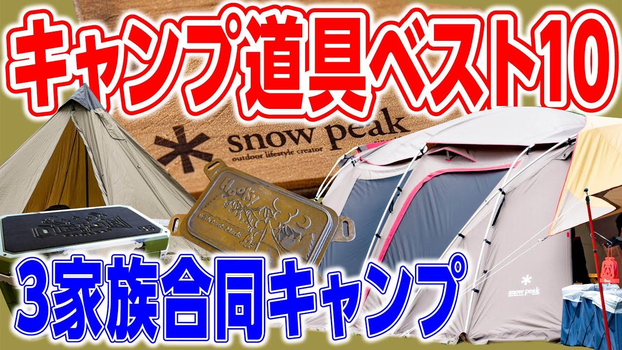 3家族合同・ファミリーキャンプ版キャンプ道具ベスト10!Snow Peakポイント限定品も登場