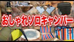 スノーピークやコラボ限定商品も!おしゃれソロキャンパーさんのキャンプ道具紹介【道志の森キャンプ場】