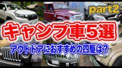 【人気キャンプ車5選】ランクルプラド・ジープラングラーが登場!アウトドアにおすすめです