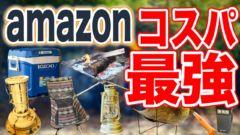 Amazonの高コスパギアが続々登場!川に道具をすべて流されたキャンパーさん