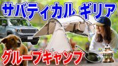 仲良しグルキャンのキャンプ道具紹介!手づくり五徳・100均エプロンから「サバティカルギリア」まで【道志の森キャンプ場】