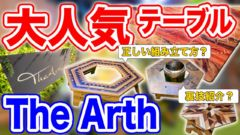 The Arthの工房に潜入取材、ヘキサテーブルの組み立て方や裏技伝授もあり!
