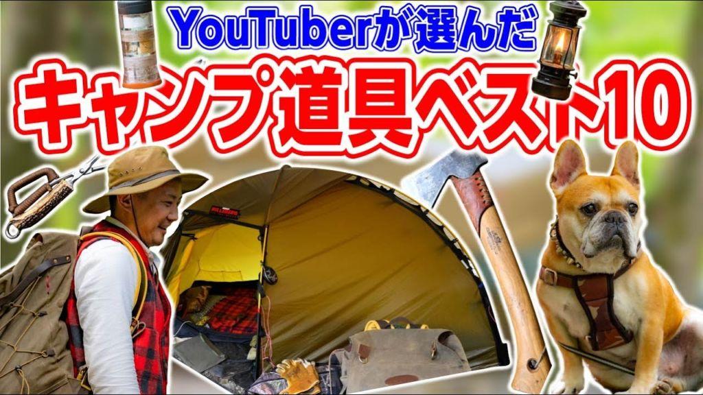 アイキャッチ 【大人気企画】ソロキャンパー必見!ひだっちさんのキャンプ道具ベスト10
