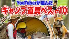 YouTuberひだっちさんのキャンプ道具ベスト10!DIETZやGSI登場でソロキャンパー必見