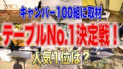 【キャンプテーブルNo.1決定戦!】キャンパー100組に聞いたベスト5を紹介します