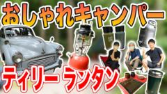 【おしゃれキャンプ道具紹介】クラシックカーも登場!独自の世界観を築いたスタイル・日常の愛用品をキャンプでも