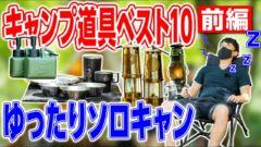 【キャンプ道具ベスト10・後編】おしゃれソロキャンパーNaokiさんのおすすめギア第1位は!?