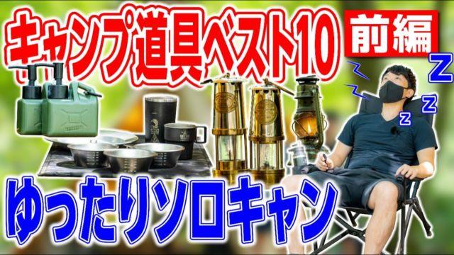 アイキャッチ 【キャンプ道具ベスト10】おしゃれソロキャンプ!おすすめ第1位は!?