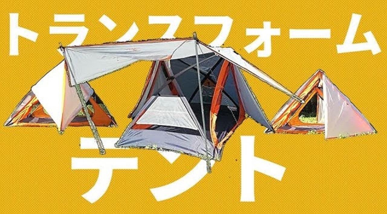 トランスフォームテント🏕スペックからメリット・デメリットまで徹底レビュー【テントバカ】