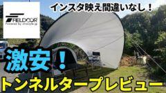 1万円以下で入手可能!FIELDOORのトンネルタープのメリット・デメリットは?【テントバカ】