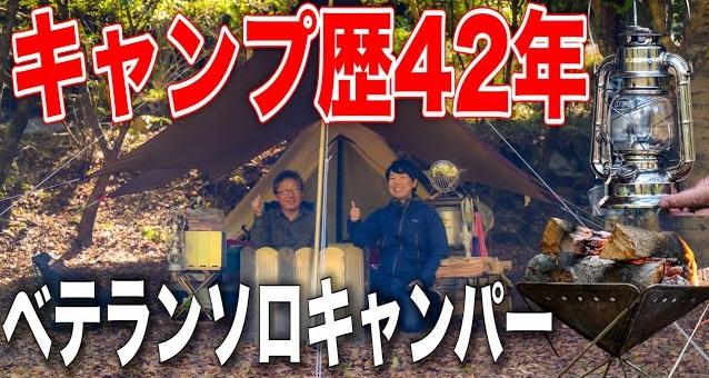 【キャンプ歴42年】超ベテランキャンパーさんの厳選キャンプギアをご紹介!