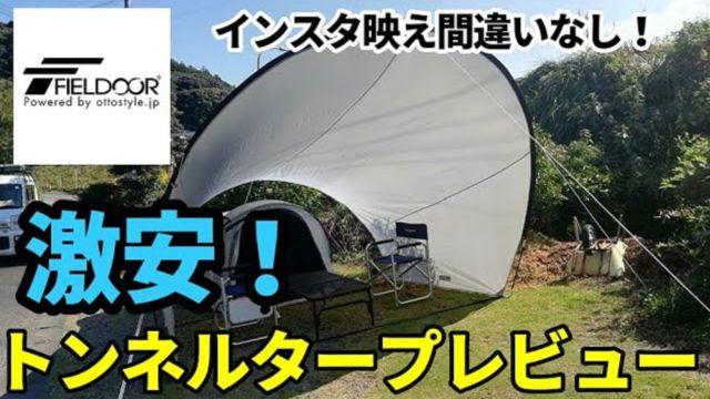 アイキャッチ 1万円以下で入手可能!FIELDOORのトンネルタープのメリット・デメリットは?【テントバカ】