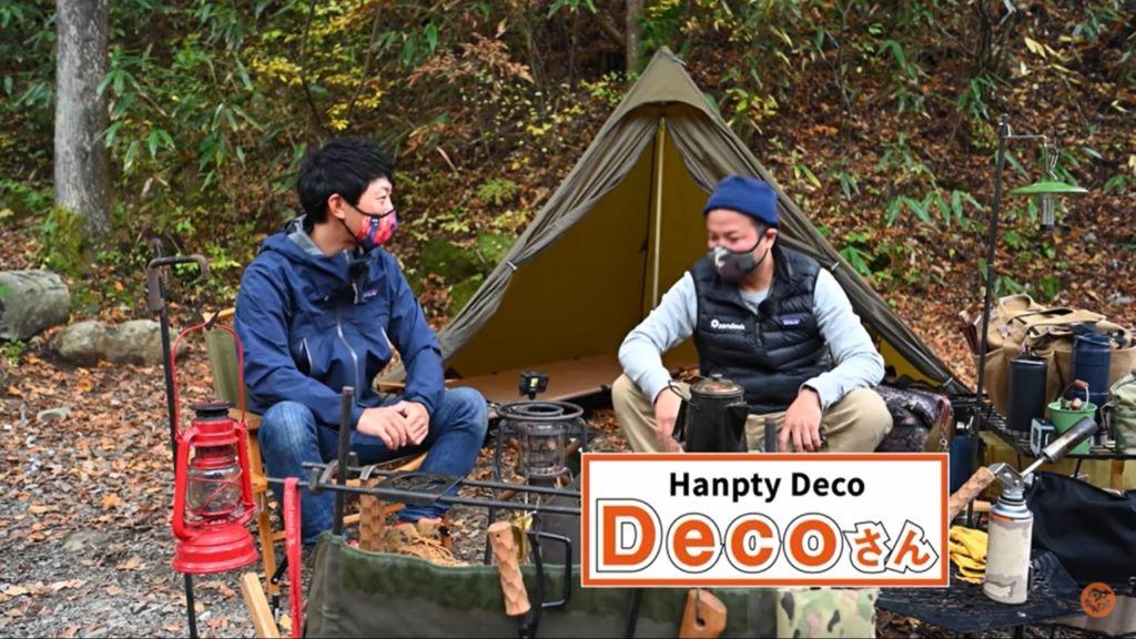「Hanpty Deco」オーナーDecoさんのご紹介