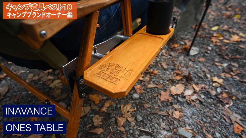 第9位 テーブル:【INAVANCE】ONES TABLE