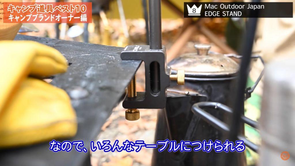 第8位 ポール:【Mac Outdoor Japan】EDGESTAND