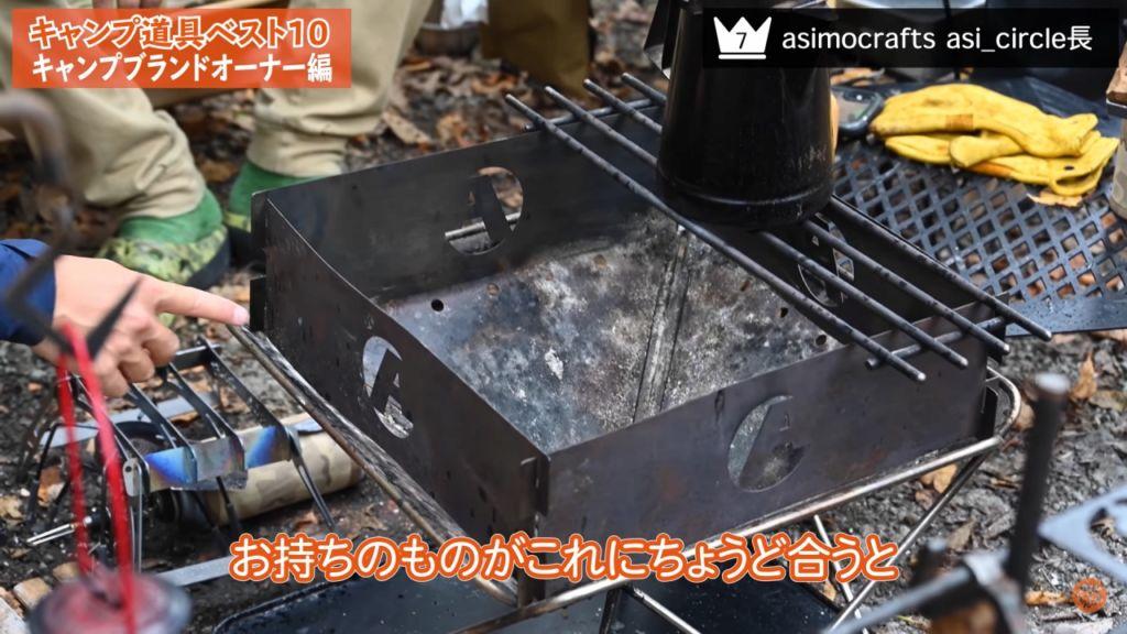 第7位 焚き火台:【asimocrafts】asi_circle長
