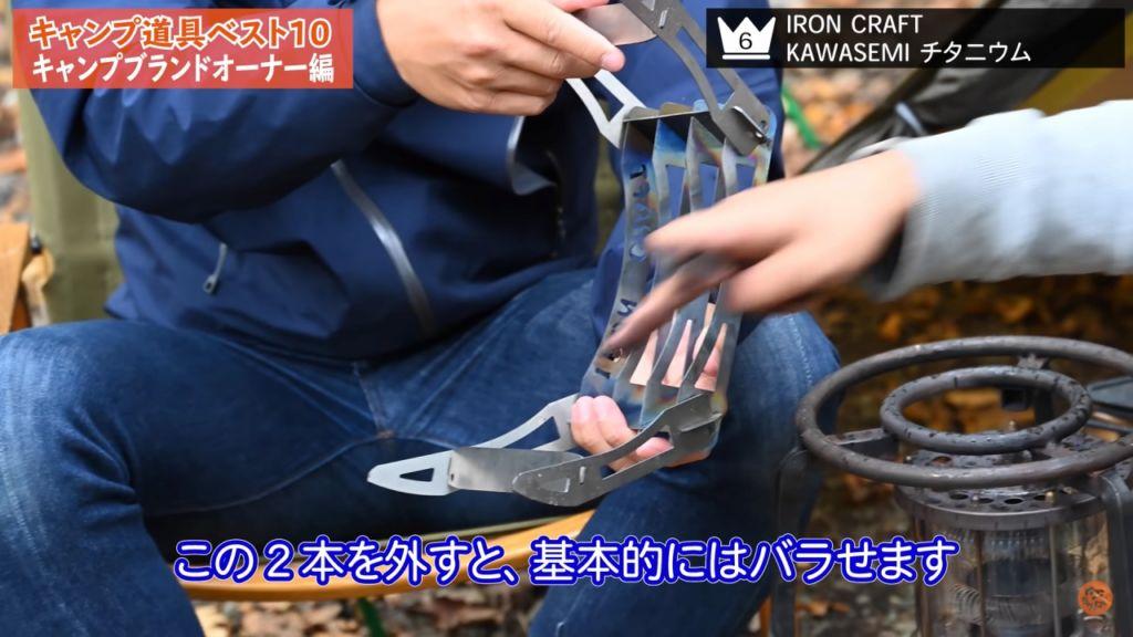 第6位 五徳:【IRON CRAFT】KAWASEMI チタニウム