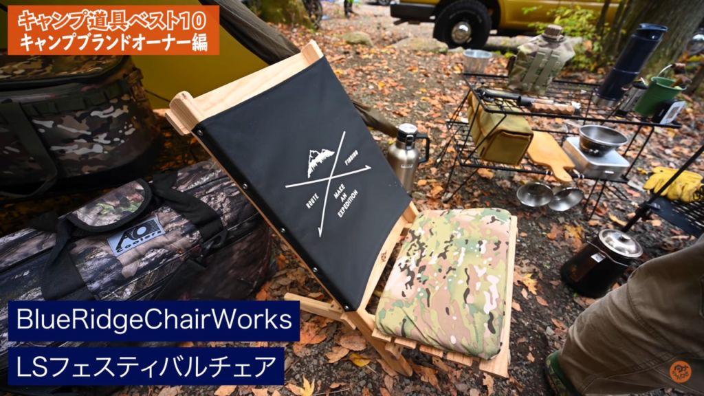 第5位 チェア:【BlueRidgeChairWorks】LSフェスティバルチェア