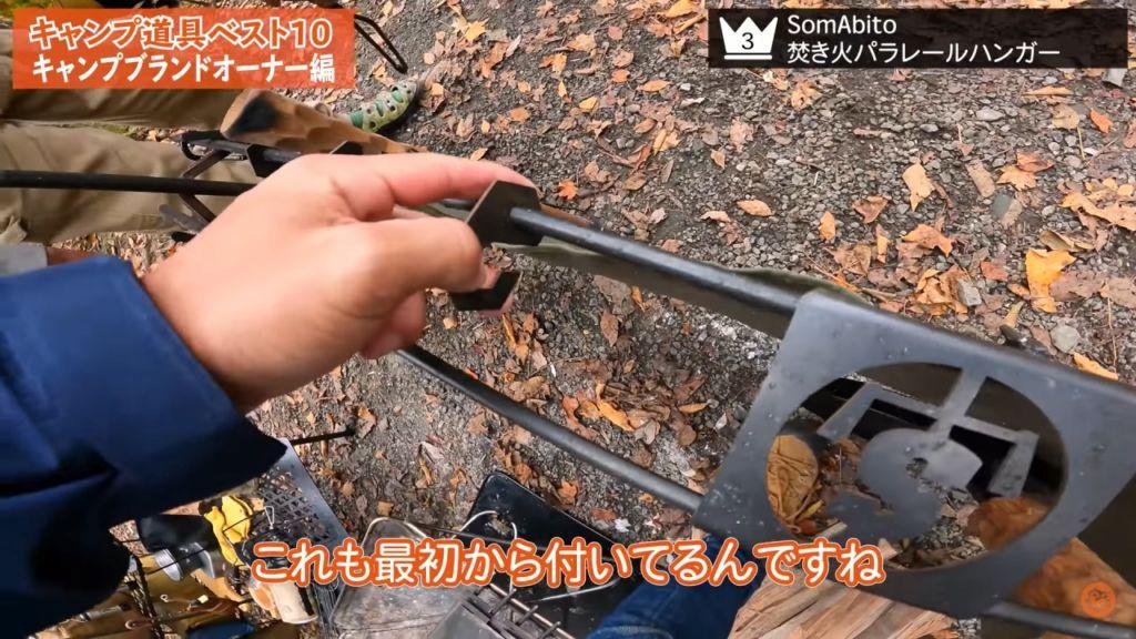 第3位 焚き火ハンガー:【SomoAbito】焚き火パラレールハンガー