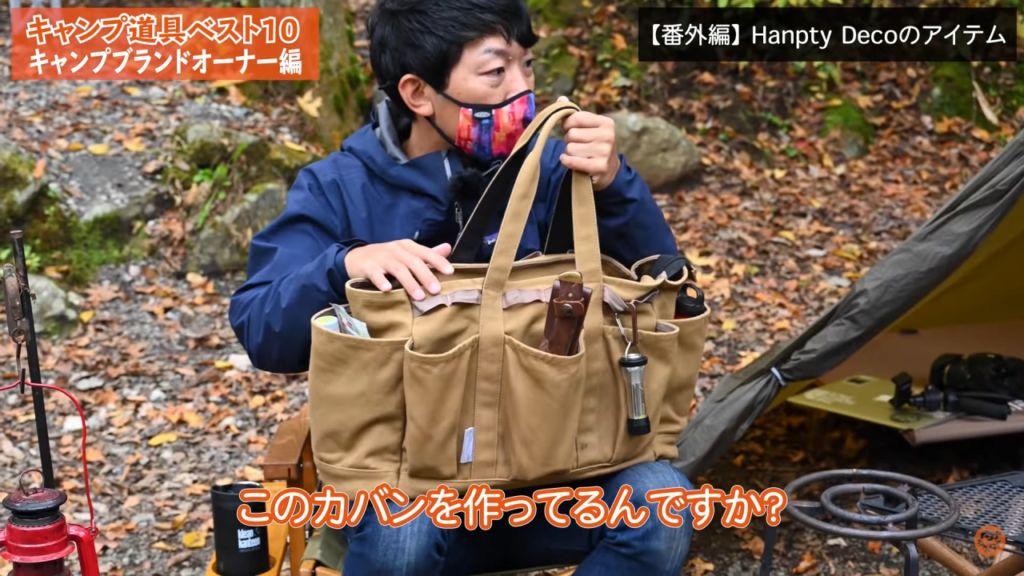 番外編⑤ バッグ:【Hanpty Deco】ベジバッグ