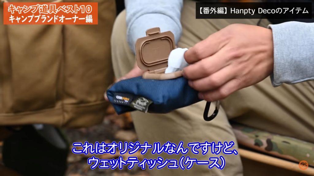 番外編⑥ ウェットティッシュケース:【Hanpty Deco】ウェットティッシュポーチ 2サイズ