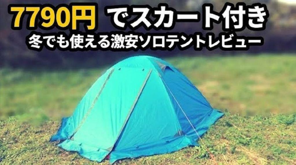 アイキャッチ テントバカも大興奮!7,790円の激安スカート付きFLYTOP 2パーソンテントをご紹介!