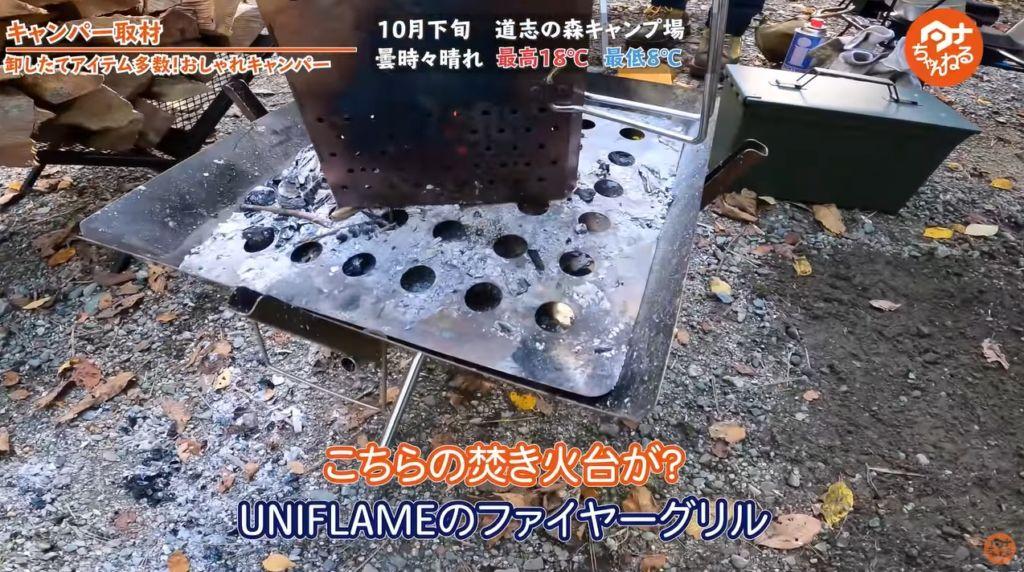 焚き火台 ユニフレーム ファイヤーグリル