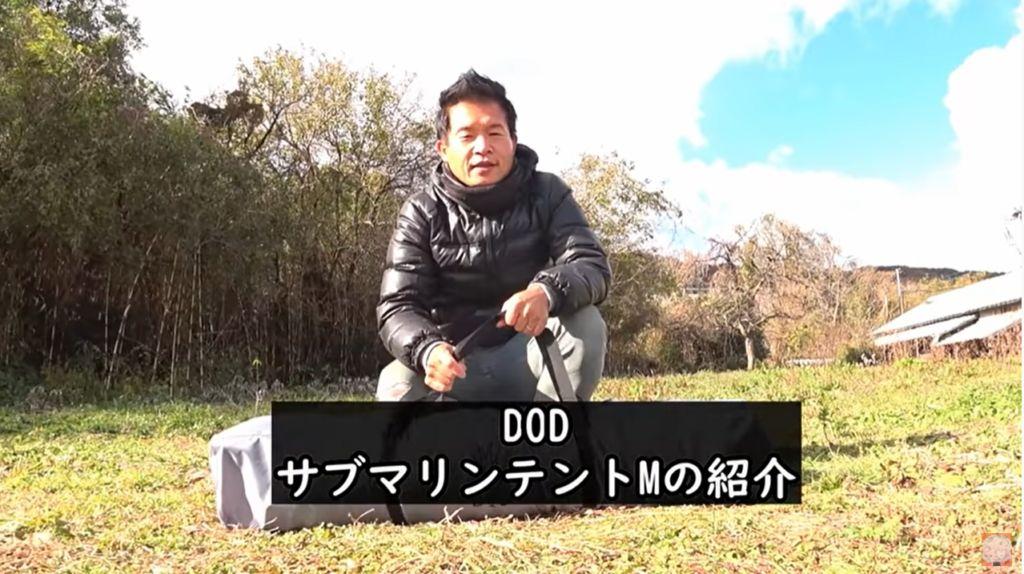 DODのサブマリンテントMを徹底レビューする尾上祐一郎さん