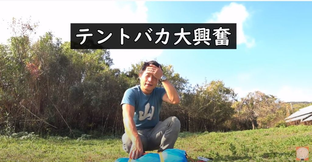 【FLYTOP】2パーソンテントをレビューする尾上祐一郎さん