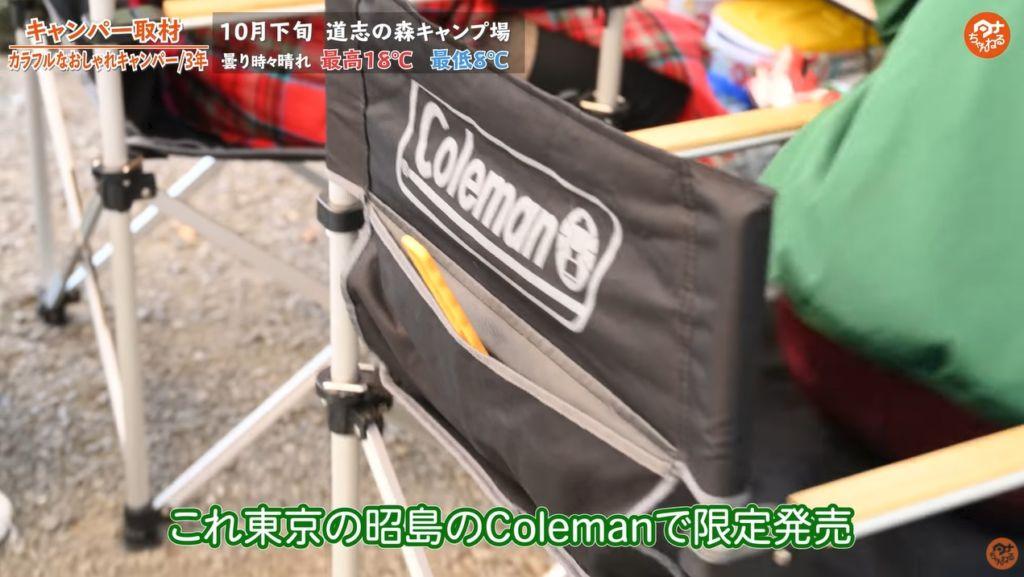 Coleman ツーウェイキャンプチェア
