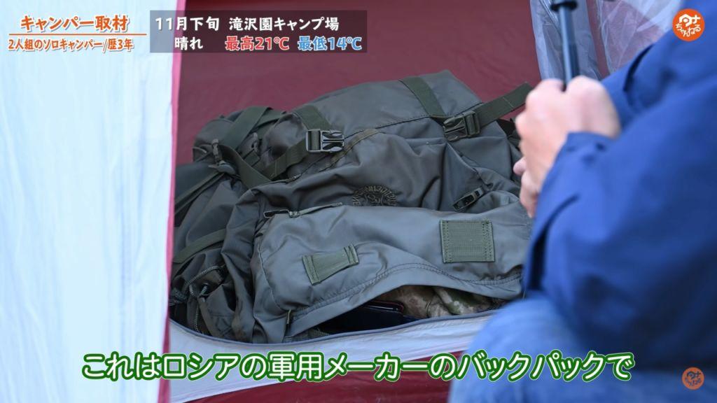 ロシア軍用メーカーのバックパック