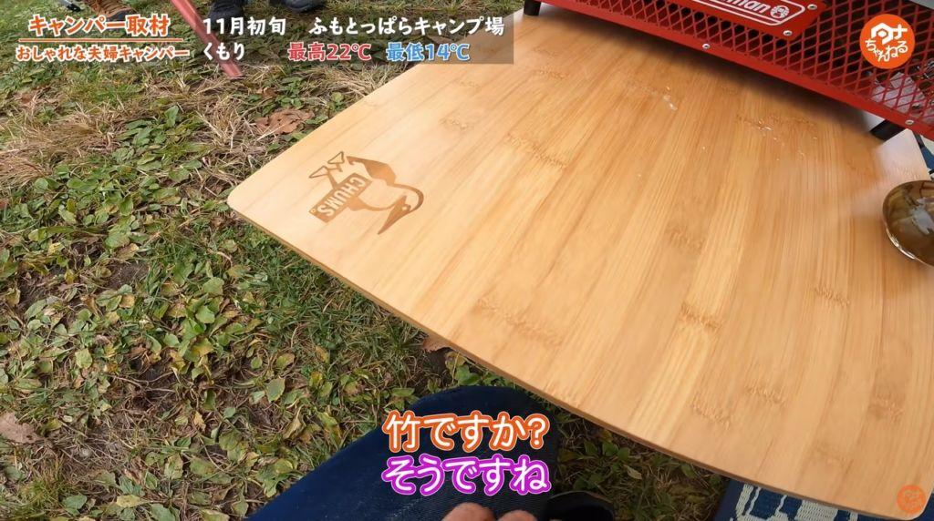 テーブル:【CHUMS】バンブーテーブル