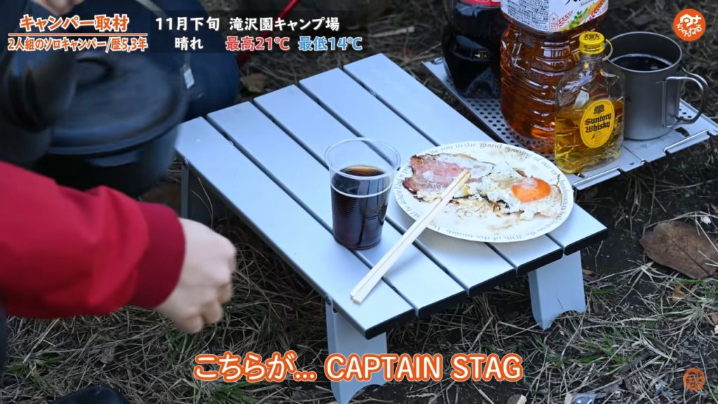 テーブル :【CAPTAIN STAG】アルミロールテーブル