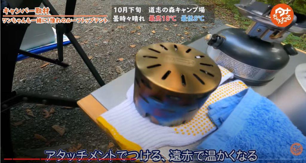 ガソリンコンロ:【コールマン】 遠赤ヒーターアタッチメント