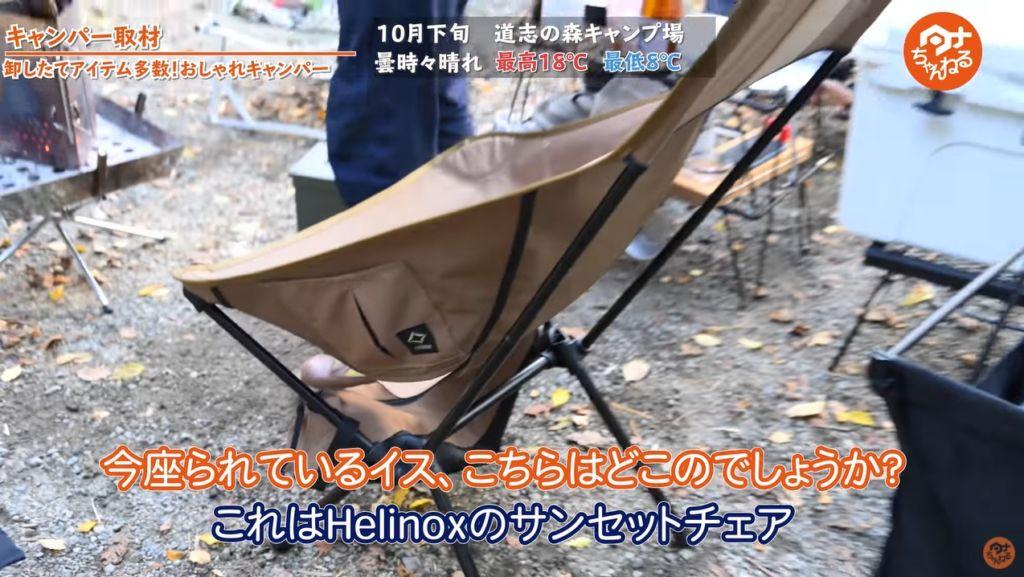 Helinox サンセットチェア