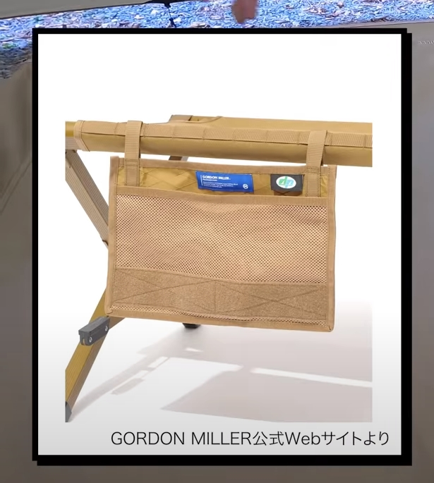 コット【GORDON MILLER】コット