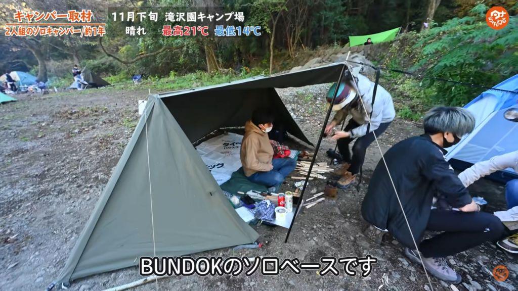 テント :【BUNDOK】ソロベース