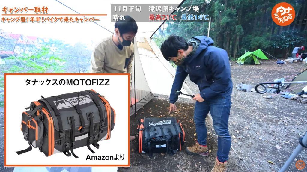 ツーリングバッグ:【タナックス】MOTOZOFF